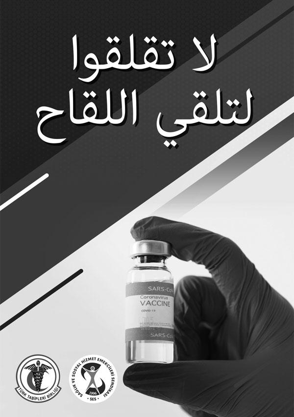 لا تكن عصبيا  أخذ اللقاح